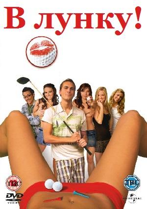 В лунку! (молодежная комедия 2010) Hole in One