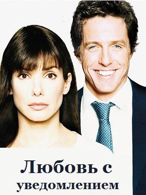 Любовь с уведомлением (Сандра Буллок и Хью Грант в романтической комедии 2002)Two Weeks Notice