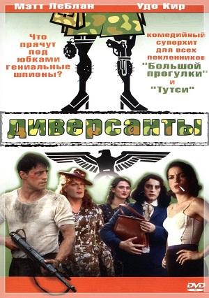 Диверсанты (военная комедия  2001 Мэтт ЛеБлан шпион переодетый в женщину) All the Queen's Men