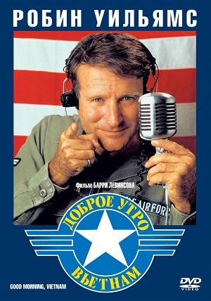 Доброе утро, Вьетнам (Робин Уильямс в военной комедии 1987) Good Morning, Vietnam