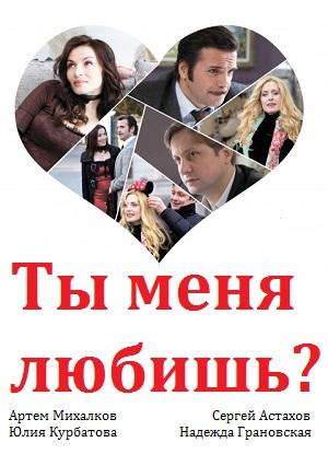 Ты меня любишь? (романтическая комедия 2014)