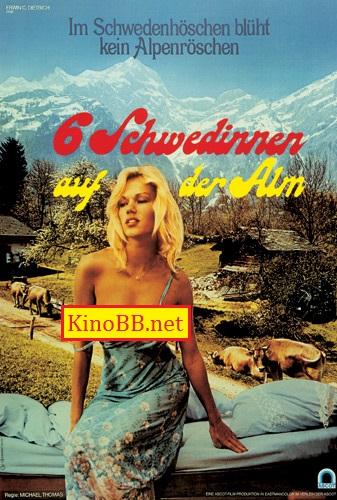 Шесть шведок в Альпах  (эротическая комедия из ФРГ 1983) Sechs Schwedinnen auf der Alm
