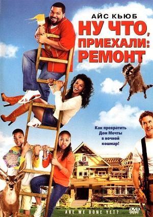 Ну что, приехали: Ремонт (Айс Кьюб и Джон К. МакГинли в семейной американской комедии про ремонт в доме 2007) Are We Done Yet?