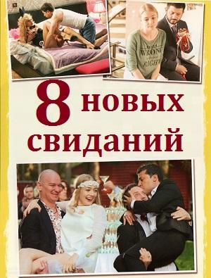 8 новых свиданий (молодежная комедия 2014)