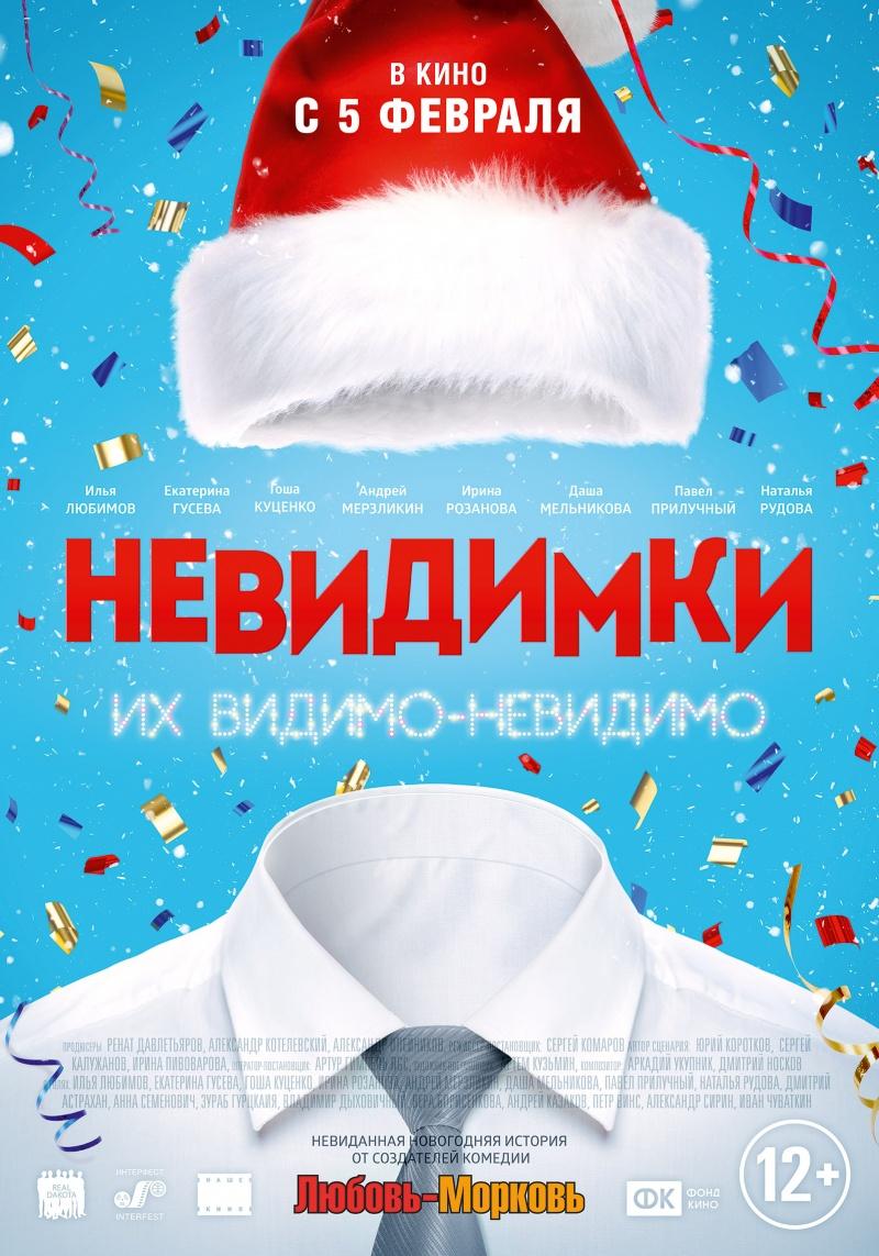 Невидимки (российская комедия 2013)