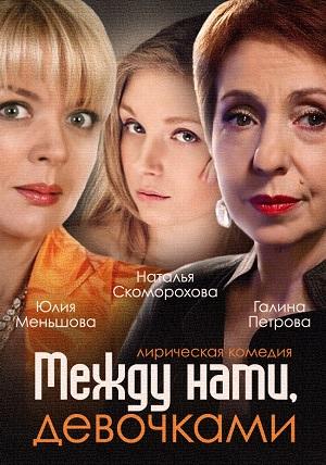 Между нами, девочками (отечественный комедийный сериал 2015) По семейным обстоятельствам
