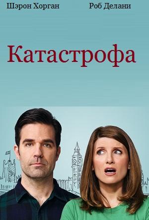 Катастрофа (комедийный сериал 2015) Catastrophe