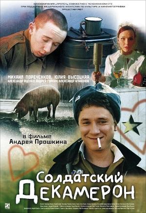 Солдатский декамерон (армейская комедия 2005 Михаил Пореченков, Юлия Высоцкая)
