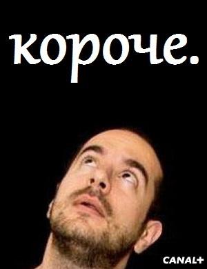 Короче (европейский комедийный сериал 2011 – 2012) Bref