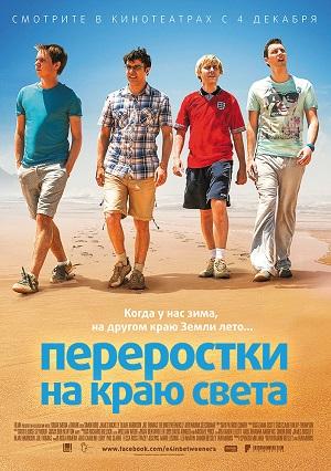Переростки на краю света (молодежная комедия 2014) The Inbetweeners 2
