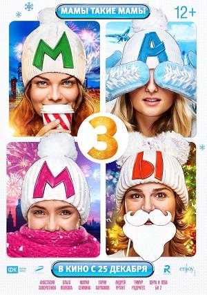 Мамы 3 (русская комедия про новый год 2014 Анастасия Заворотнюк, Ольга Волкова, Гарик Харламов, Андрей Ургант, Тимур Родригез)