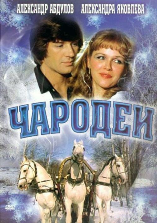 Чародеи (новогодняя комедия про волшебников из ниичаво нуину 1982)