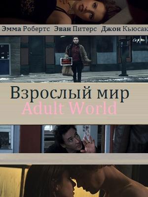 Взрослый мир (Эмма Робертс, Эван Питерс и Джон Кьюсак в романтической комедии 2013) Adult World