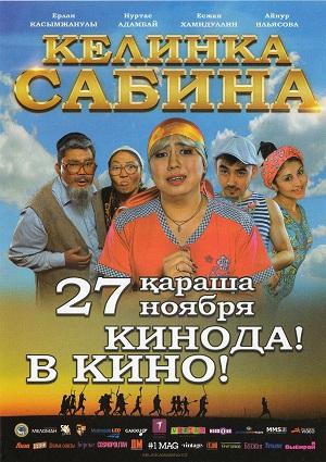 Келинка Сабина (казахская комедия 2014)