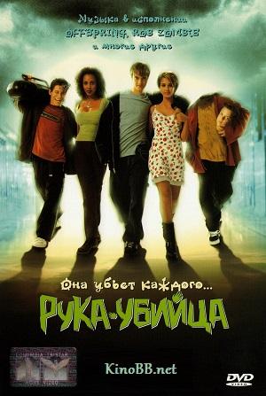Рука-убийца (Девон Сава, Сет Грин, Элден Хенсон и Джессика Альба в молодежной комедии ужасов 1999) Idle Hands