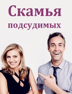 Неудачница (комедийный сериал 2014) Скамья подсудимых / Benched