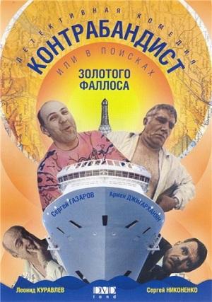 Контрабандист, или В поисках золотого фаллоса (российская криминальная комедия 1992)