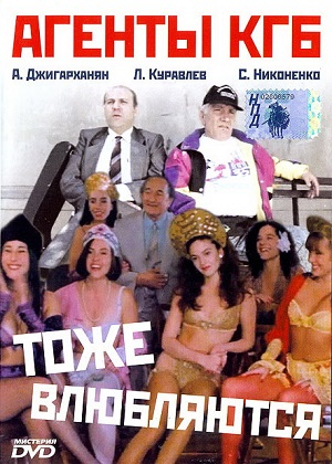 Агенты КГБ тоже влюбляются (Сергей Газаров, Лус Кроксатто, Армен Джигарханян в комедии 1991)