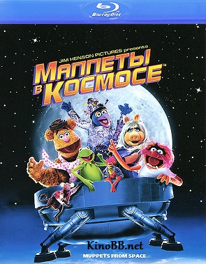 Маппеты в космосе / Muppets from Space (1993)